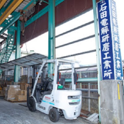 (有)石田電解研磨工業所